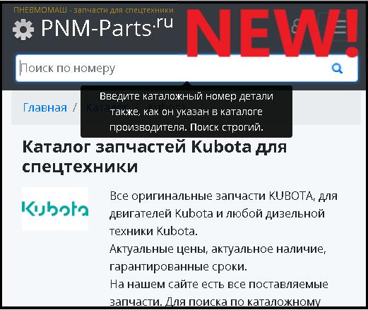 Наш интернет магазин запчастей для спецтехники PNM-Parts.ru